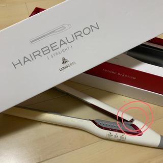リュミエールブラン(Lumiere Blanc)のヘアビューロン hairbeauron (ヘアアイロン)