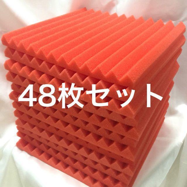 吸音材 防音材 48枚セット 30×30cm 楽器の和楽器(その他)の商品写真