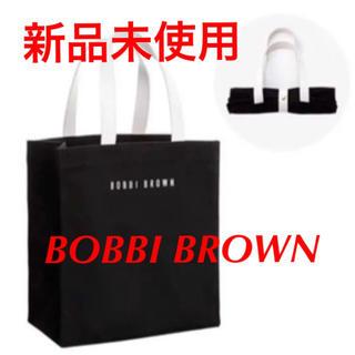 BOBBI BROWN - お値引きしました!新品未使用ボビイブラウン オリジナル トートバッグ