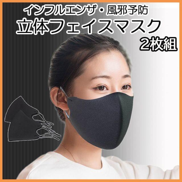 立体フェイスマスク 風邪 インフルエンザ 防寒 紫外線防止 2枚セットの通販