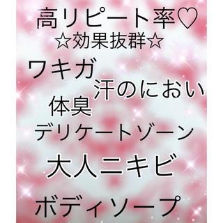 新品♡デリケートゾーンソープ ニキビ ワキガ 消臭 石鹸(洗顔料)