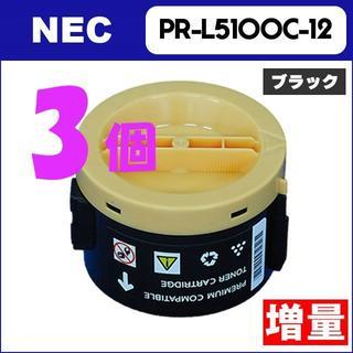 エヌイーシー(NEC)のPR-L5100-12  NEC【互換トナー】3個まとめて(OA機器)