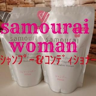 サムライ(SAMOURAI)の*サムライウーマン詰め替え*シャンプー&コンディショナーセット(シャンプー/コンディショナーセット)