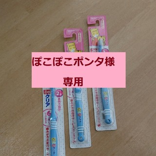 サンスター(SUNSTAR)の[ぽこぽこポンタ様]しまじろう DOクリア(歯ブラシ/歯みがき用品)