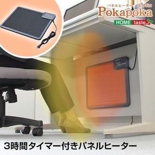 足元ポッカポカ 簡単取り付け 3時間タイマー付きパネルヒーター(日用品/生活雑貨)