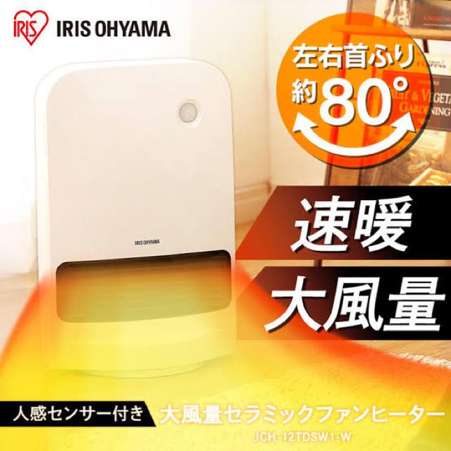 アイリスオーヤマ(アイリスオーヤマ)のアイリスオーヤマ セラミックファンヒーター スマホ/家電/カメラの冷暖房/空調(ファンヒーター)の商品写真