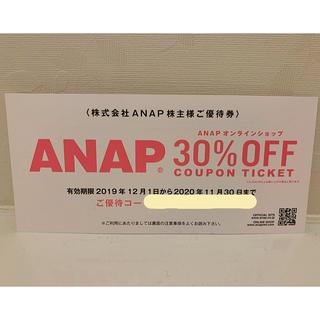 アナップ(ANAP)のANAP 株主優待 30%オフ券(ショッピング)