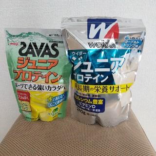 ザバス(SAVAS)のザバス&ウイダージュニアプロテイン2個セット!!(プロテイン)