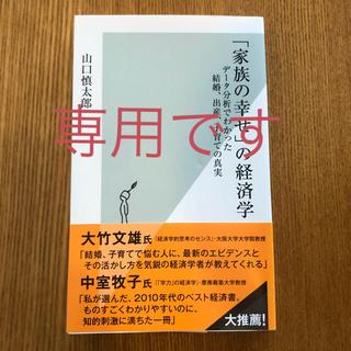 コウブンシャ(光文社)の家族の幸せの経済学(ビジネス/経済)