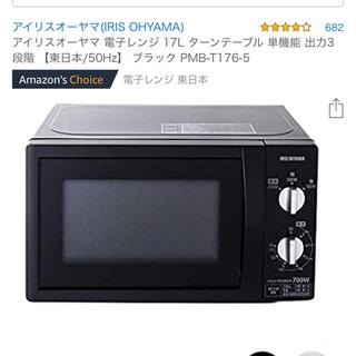 アイリスオーヤマ(アイリスオーヤマ)のアイリスオーヤマ 電子レンジ 17L ターンテーブル 単機能 東日本/50Hz(電子レンジ)