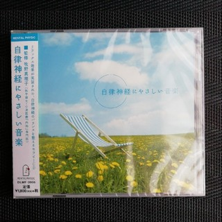 自律神経にやさしい音楽 CD(ヒーリング/ニューエイジ)