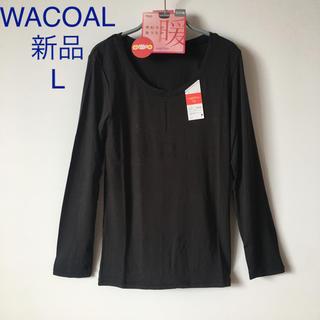 ワコール(Wacoal)のワコール  トップス黒 L(Tシャツ(長袖/七分))
