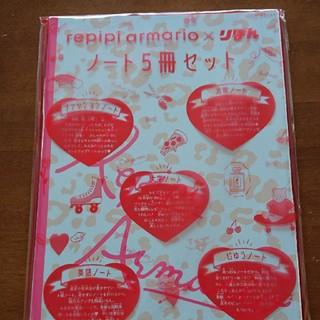レピピアルマリオ(repipi armario)の付録  レピピ  ノート(ノート/メモ帳/ふせん)