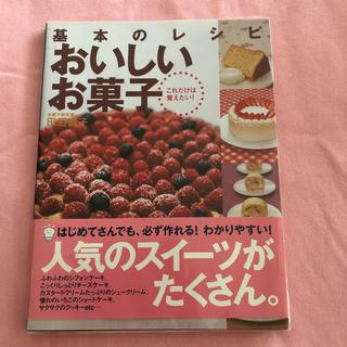 基本のレシピおいしいお菓子 これだけは覚えたい!(料理/グルメ)