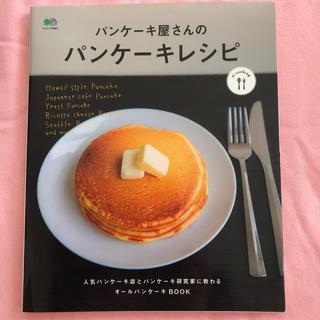 パンケ-キ屋さんのパンケ-キレシピ(料理/グルメ)