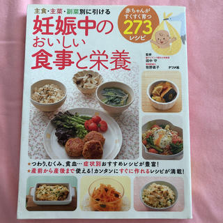 妊娠中のおいしい食事と栄養 主食・主菜・副菜別に引ける(結婚/出産/子育て)