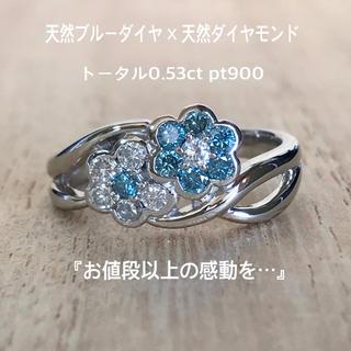 『やすけん様専用です』天然ブルーダイヤ (treat)トータル0.53ct PT(リング(指輪))
