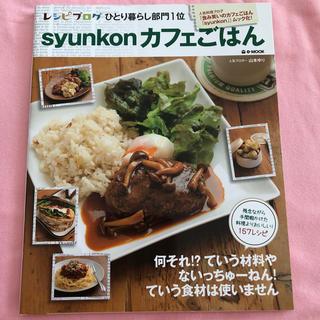 syunkonカフェごはん(料理/グルメ)