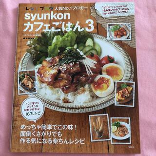 syunkonカフェごはん 3(料理/グルメ)