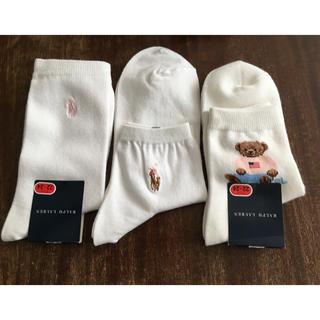 ラルフローレン(Ralph Lauren)の新品タグ付き ラルフローレン 靴下3足 22〜24㎝白  ピンク クマちゃんも(ソックス)