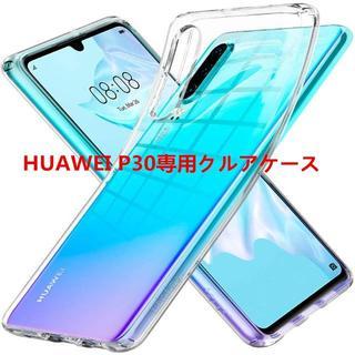 ニンテンドー3DS - HUAWEI P30  ソフトクリアケース