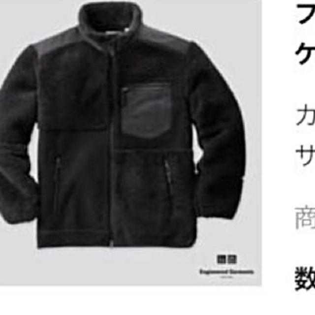 Engineered Garments(エンジニアードガーメンツ)のUNIQLO エンジニアドガーメンツ フリースジャケット メンズのジャケット/アウター(ブルゾン)の商品写真