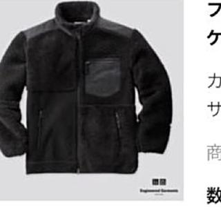 エンジニアードガーメンツ(Engineered Garments)のUNIQLO エンジニアドガーメンツ フリースジャケット(ブルゾン)