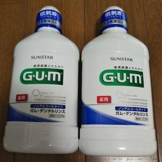サンスター(SUNSTAR)のGUM 薬用デンタルリンス 250ml×2本(マウスウォッシュ/スプレー)