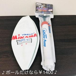 ミカサ(MIKASA)のミカサ ミニバレーボール・空気入れセット(バレーボール)
