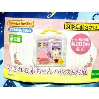 エポック(EPOCH)の【新品】かざれる赤ちゃんハウスとお庭(ミニチュア)