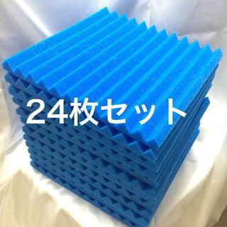 吸音材 防音材 24枚セット 30×30cm(その他)
