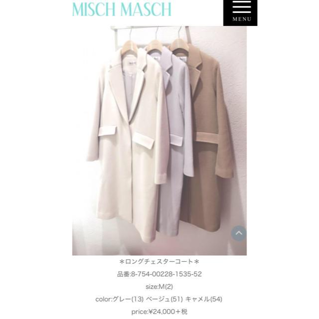 MISCH MASCH(ミッシュマッシュ)のマッシュマッシュ チェスターコート レディースのジャケット/アウター(チェスターコート)の商品写真
