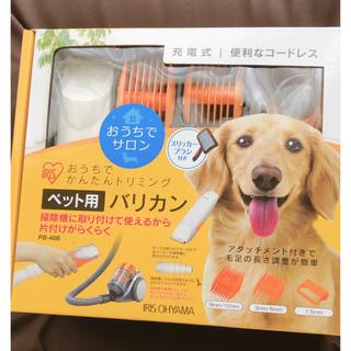 アイリスオーヤマ(アイリスオーヤマ)のペットバリカン(犬)