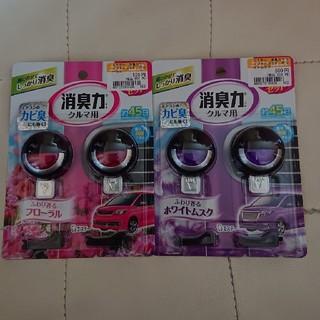 【新品】消臭力 クルマ用 消臭剤 2点セット送料込み 1100円分です♪(車内アクセサリ)