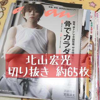 キスマイフットツー(Kis-My-Ft2)の北山宏光 切り抜き(アート/エンタメ/ホビー)