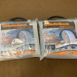 ★オートソック★645 2個布製チェーン/雪用滑り止め AutoSock★未使用