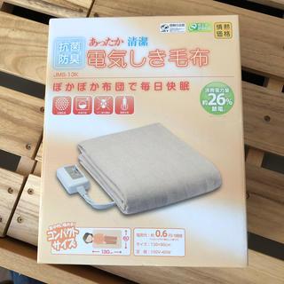 ヤマゼン(山善)の【ぽぽさま専用】あったか清潔 電気しき毛布(電気毛布)