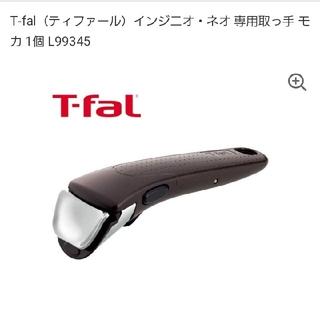 ティファール(T-fal)のT-fal 専用取っ手(調理道具/製菓道具)