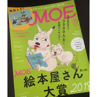 白泉社 - MOE (モエ) 2019年 02月号