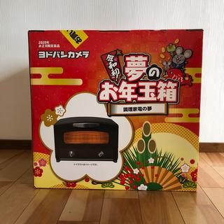 ヨドバシカメラ 福袋 調理家電の夢(調理機器)