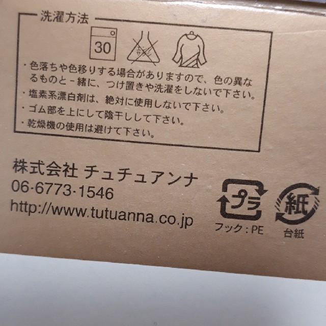 tutuanna(チュチュアンナ)のチュチュアンナ レース レディースのレッグウェア(ソックス)の商品写真