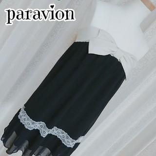 パラビオン(Par Avion)のベアトップ スカート 2way(ひざ丈スカート)