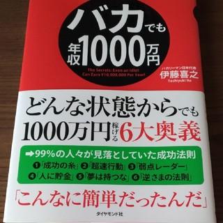 ダイヤモンド社 - 本「バカでも年収1000万円」著 伊藤喜之