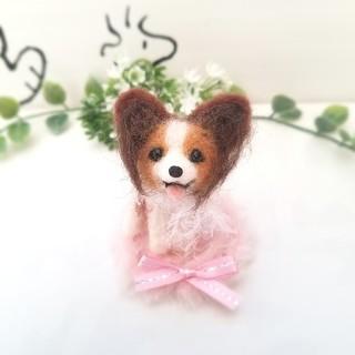 羊毛フェルト パピヨン ミニチュア 犬(ぬいぐるみ)