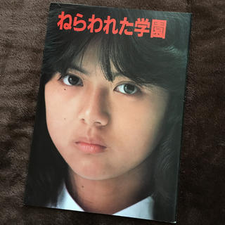 角川書店 - ねらわれた学園 薬師丸ひろ子(映画パンフレット)