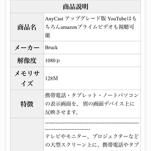 anycast アップグレード版 スマホ/家電/カメラのテレビ/映像機器(プロジェクター)の商品写真