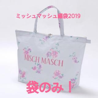 ミッシュマッシュ(MISCH MASCH)のミッシュマッシュ 2019福袋 ショッパー(ショップ袋)
