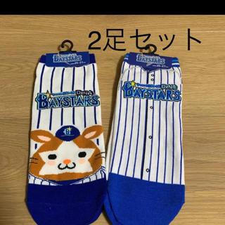 ヨコハマディーエヌエーベイスターズ(横浜DeNAベイスターズ)の横浜DENA靴下♪(応援グッズ)