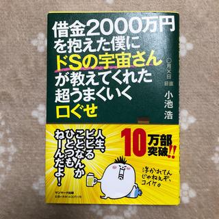 サンマークシュッパン(サンマーク出版)の借金2000万円を抱えた僕にドSの宇宙さんが教えてくれた超うまくいく口ぐせ(その他)