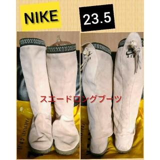 ナイキ(NIKE)のNIKE スエードブーツ ロングブーツ 使用は3回 オフホワイト ベージュ系(ブーツ)